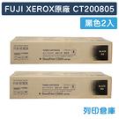 原廠碳粉匣 FUJI XEROX 2黑組合包 CT200805 (6.5K) 適用 富士全錄 DocuPrint C3055DX