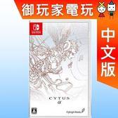 ★御玩家★預購 NS Cytus α 中文版 4/25發售