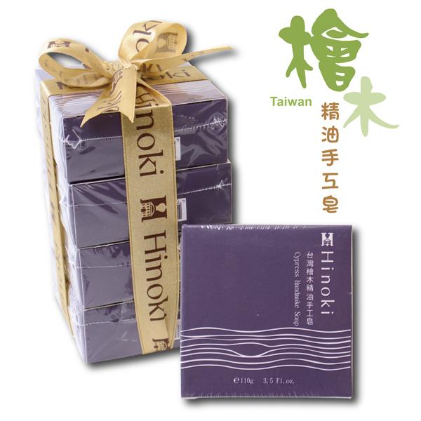 台灣檜木精油手工皂(買四送一) |身體清潔實用禮品推薦 精油皂 檜木皂 潔膚皂 洗臉皂