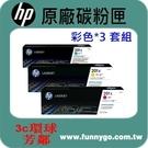 HP 原廠彩色碳粉匣 高容量 CF401X 藍 + CF402X 黃 + CF403X 紅 (201X)
