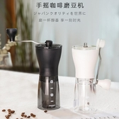 研磨機磨手動咖啡磨豆機研磨機家用粉碎機陶瓷磨芯咖啡機磨粉機MSS 雙十二特惠