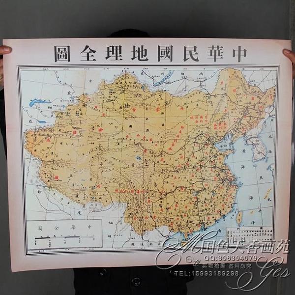促銷掛圖地圖古玩古董收藏民國雜項老物件道具 中華