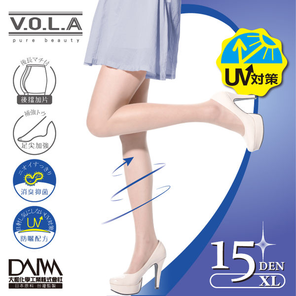 VOLA 維菈襪品 【15丹 抗UV對策】 加大版 自然裸膚透明感 消臭抑菌 止靜電 足尖加強版 薄透絲襪