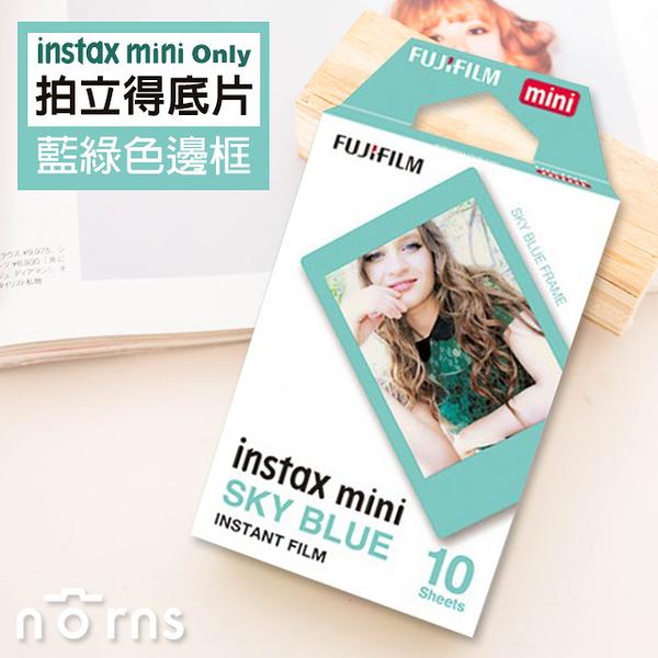 【mini藍綠色邊框拍立得底片】Norns SKY BLUE Tiffany綠 富士 相紙 8 25 50S 70 90 sp2 lomo instant