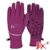 EX2 POLARTEC保暖防滑彈性手套 紫色