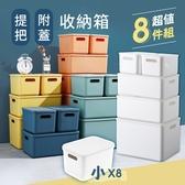 【慢慢家居】莫蘭迪新色-可疊加手提附蓋收納箱 (8入小號)龍膽綠*4+芒果黃*4