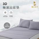 【BEST寢飾】3D極凍涼蓆墊 加大6尺 涼墊 遊戲墊 瑜珈墊 野餐墊 露營床