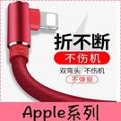 【萌萌噠】蘋果 iPad  iPhone X XR Xs Max 系列 雙彎頭快充數據線 快充加長充電 傳輸線 蘋果通用款