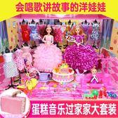芭比娃娃套裝大禮盒公主女孩換裝洋娃娃婚紗城堡兒童玩具生日禮物 WY【全館鉅惠85折】