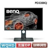 全新BenQ PD3200Q 32吋2K 專業色彩管理螢幕