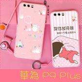 【萌萌噠】華為 HUAWEI P10 Plus 萌寵可愛卡通 粉色彩繪浮雕磨砂保護殼 全包軟殼 手機殼 掛繩