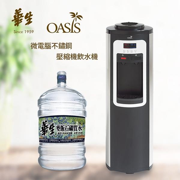 華生 台南 麥飯石礦質桶裝水12.25Lx20瓶 + OASIS微電腦智能飲水機(黑) 台北