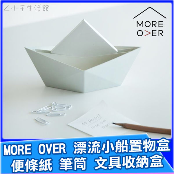 MORE OVER 漂流小船文具置物盒(附便條紙) 筆筒 文具收納盒 MEMO 辦公室收納 禮品 交換禮物