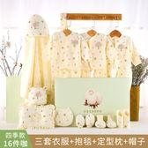棉質嬰兒衣服新生兒禮盒套裝0-3個月6春秋冬季剛出生初生寶寶用品【完美生活館】