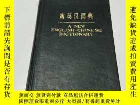 二手書博民逛書店罕見新英漢詞典(一版一印)Y212829 編寫組 上海譯文出版社