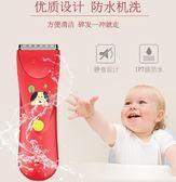 運寶嬰兒理髮器寶寶兒童新生兒超靜音防水充電式剃頭刀電推剪家用 交換聖誕禮物