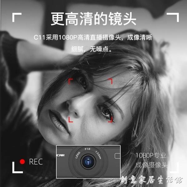 淘寶直播攝像頭1080P高清美顏自動對焦USB帶麥克風台式機電腦筆記本用主 創意家居