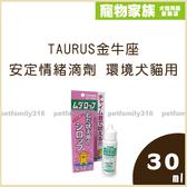 寵物家族-Taurus金牛座 安定情緒滴劑-環境犬貓用30ml