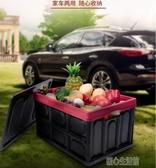 汽車後備箱收納箱折疊式車載儲物箱車用多功能整理箱車內用品大全YJT 暖心生活館