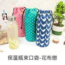 【促銷】珠友 HB-10030 花布戀保溫瓶束口袋/水瓶套/水壺套/水壺袋