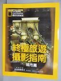 【書寶二手書T6/雜誌期刊_PGY】國家地理雜誌_終極旅遊攝影指南-城市篇