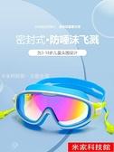 泳鏡 兒童泳鏡男童專業防水防霧高清游泳眼鏡女童大框透明潛水游泳裝備 米家