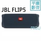 平廣 JBL FLIP5 藍色 藍芽喇叭...