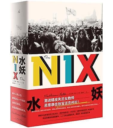 簡體書-十日到貨 R3Y 水妖   ISBN13:9787510877056 替代書名:The Nix 出版社:九州出版社 作...