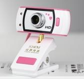 電腦攝像頭 視界傳美高清美顏紅外線攝像頭顯瘦主播考核台式電腦視頻YYJ 卡卡西