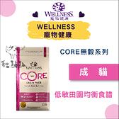 WELLNESS寵物健康[CORE無穀成貓糧,田園均衡食譜,5磅,美國製]