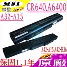 A32-A15 電池(原廠)- 微星 M...