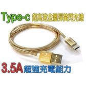 彰唯 3.5A 超高速金屬彈簧 金色Type-C閃充線