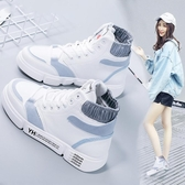 高筒鞋女 年春季百搭學生休閒運動小白鞋高筒女鞋潮鞋爆款板鞋 麗人印象 免運