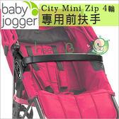 ✿蟲寶寶✿【美國babyjogger】city mini zip 系列推車 - 專用前扶手
