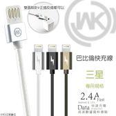1米2.4A【巴比倫】USB雙面安卓 TypeC 三星 華碩 OPPO LG ViVo 夏普 HTC 高速傳輸線 充電線