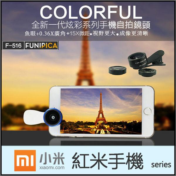 ★F-516 三合一手機鏡頭/180度魚眼+0.36X廣角+15X微距/拍照/小米 MIUI Xiaomi 紅米/紅米Note/紅米Note2/3