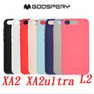 88柑仔店--Goospery 索尼XA2手機殼保護套xa2 ultra磨砂硅膠防摔新款索尼L2