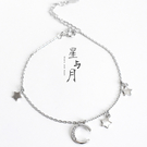 《 QBOX 》FASHION 飾品【BSA49】精緻秀氣星與月鑲鑽S925純銀手鍊/手環