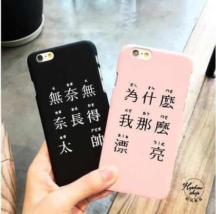 【SZ14】i6手機殼 個性潮流長的太帥漂亮文字 iphone plus手機殼 iPhone 7/8 plus手機殼 iPhone 7/8 手機殼