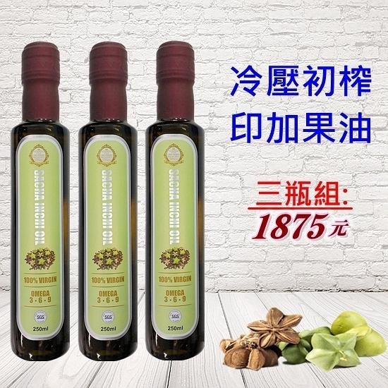 (三瓶優惠組)皇冠冷壓初榨印加果油X3瓶