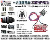 ✚久大電池❚ 日本 Maxell ER17/33 ER17330 帶黑蝴蝶接頭 A6BAT MR-BAT PLC/CNC 工控電池  MA4