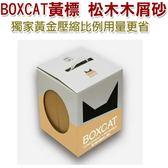◆MIX米克斯◆國際貓家BOXCAT.【黃標單盒】極速凝結小球貓礦砂13L.超強吸收力用量省