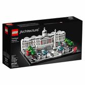 【LEGO樂高】 經典建築系列 -  特拉法加廣場 #21045