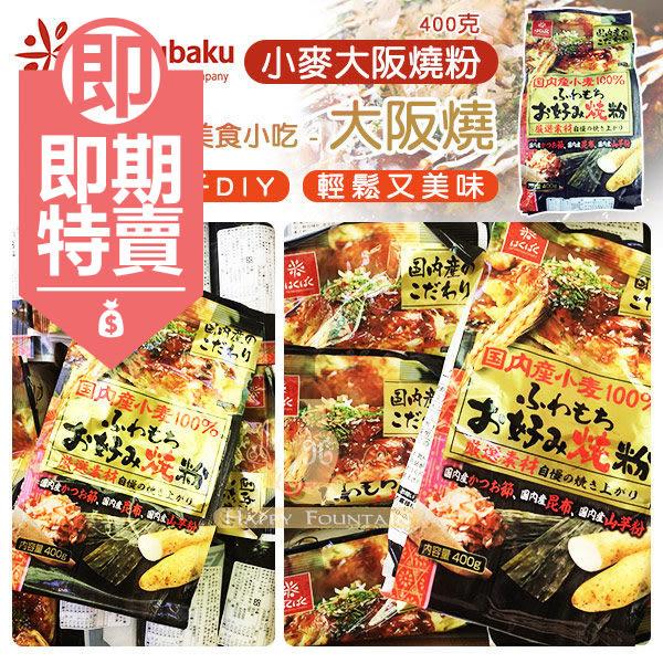 即期商品 日本 HAKUBAKU 小麥大阪燒粉(袋)