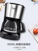 咖啡機 美的家用美式咖啡機家用滴漏式迷你煮咖啡壺小型自動辦公室飲料機 風馳