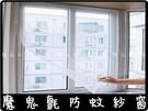 【防蚊紗窗小號】DIY自黏型魔鬼氈150...