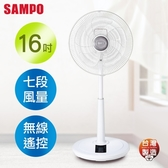 SAMPO 聲寶16吋微電腦遙控DC節能風扇 SK-FH16DR