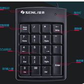 (中秋特惠)免切換數字小鍵盤 會計財務超薄防水USB有線鍵盤電腦外接迷你鍵盤