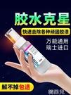 膠水 瑞士進口502解膠劑丙酮清洗劑強力高效多功能溶解劑 去除手機屏幕衣服家具 韓菲兒