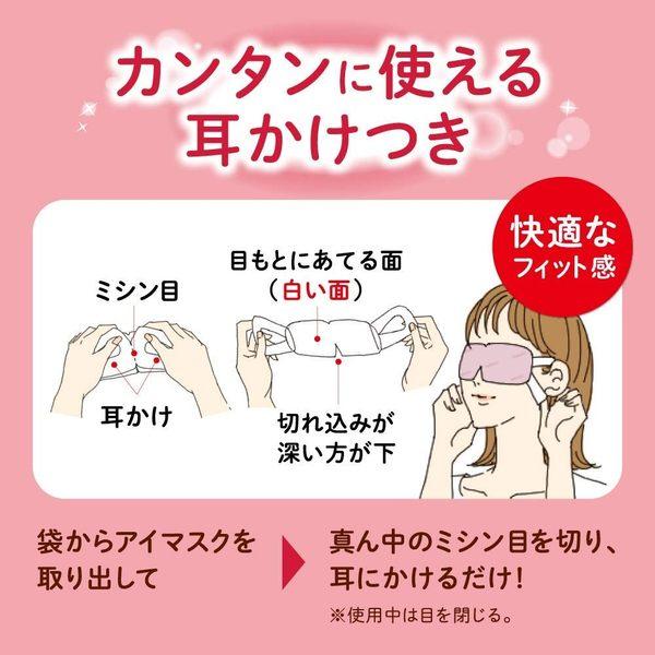 日本 Kao 花王 新版 紓壓 舒緩 蒸氣眼罩 (眼罩/洋甘菊) 12枚入【8067】